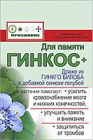 «Гинкос гинкго билоба с синюхой голубой» для улучшения памяти и укрепления нервной системы, 48 г.