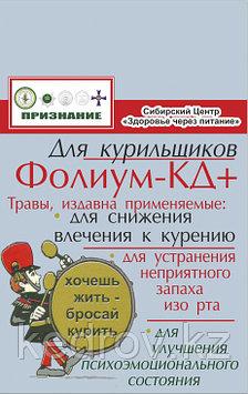 Драже Для курильщиков ФОЛУИМ-КД+, 25гр(гран. 0,045), банка (из трав, снижающ. влечение к курению)