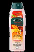Шампунь-кондиционер «Манго» для всех типов волос