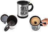 Кружка - мешалка Self stirring mug , фото 2
