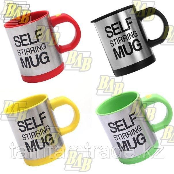 Кружка - мешалка Self stirring mug