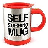 Кружка - мешалка Self stirring mug , фото 3