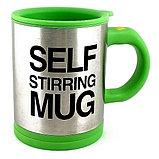 Кружка - мешалка Self stirring mug , фото 4