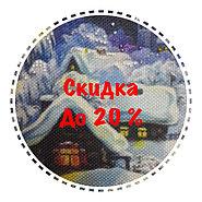 СКИДКА до 20 % к Новому году!