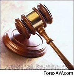 Консультации по уголовным делам в Алматы.