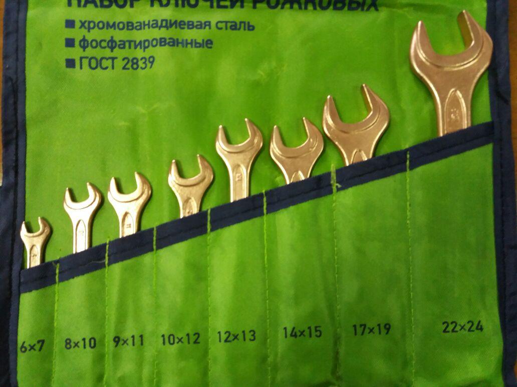 Набор ключей рожковых 6-24(омедненные)