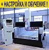 Станок для камня с ЧПУ 1300*1300*200мм  фрезерно-гравировальный (мультикам тип)
