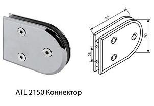 Коннектор ATL 2150