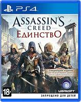 Assassins Creed Единство (на русском языке) игра для PS4, фото 1