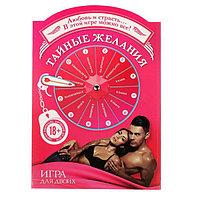 """Игра секс с рулеткой для двоих """"Тайные желания"""", фото 1"""