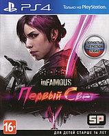 InFamous Первый Свет (на русском языке) игра на PS4, фото 1
