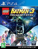 Lego Batman 3 Покидая Готэм (на русском языке) игра на PS4, фото 1