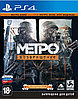 Metro 2033 Возвращение (на русском языке) игра на PS4