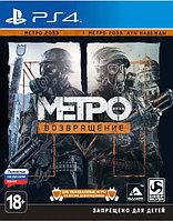 Metro 2033 Возвращение (на русском языке) игра на PS4, фото 1