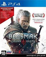 Ведьмак 3 Дикая Охота (на русском языке) игра на PS4, фото 1