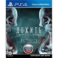 Дожить До Рассвета (на русском языке) игра на PS4, фото 1