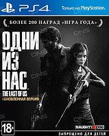 Одни Из Нас Обновленная Версия (на русском языке) игра на PS4, фото 1