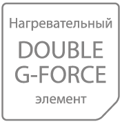 Нагревательный элемент Double G-Force