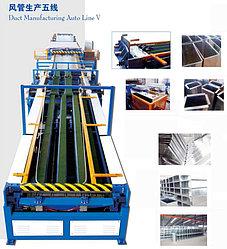 Автоматическая линия для производства прямоугольных воздуховодов AML-V-1600 (LC)