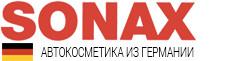 Автокосметика SONAX