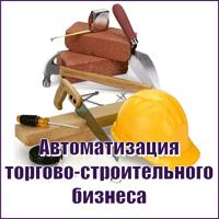 Учет в магазине строительных материалов