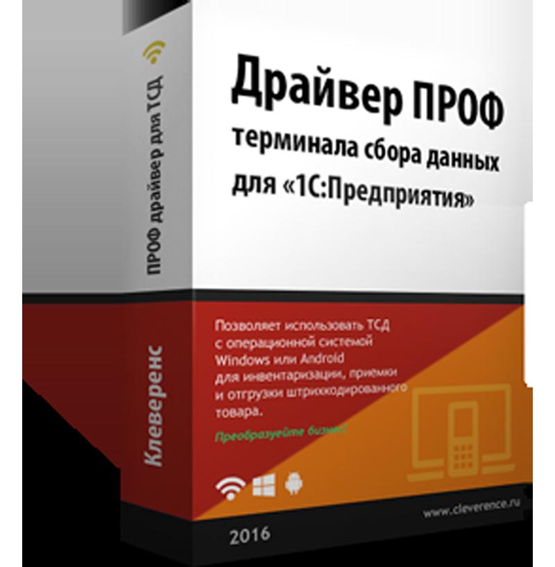 Драйвер Wi-Fi терминала сбора данных для «1С:Предприятия» на основе Mobile SMARTS, ПРОФ