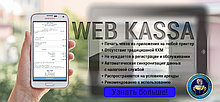 ККМ WEB KACCA (1 месяц)