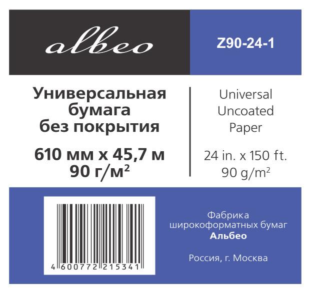 Бумага универсальная, 90г/м2, 0.61x45.7м , Universal Uncoated Paper 24in. x 150ft., 90 g/m2; ALBEO Z