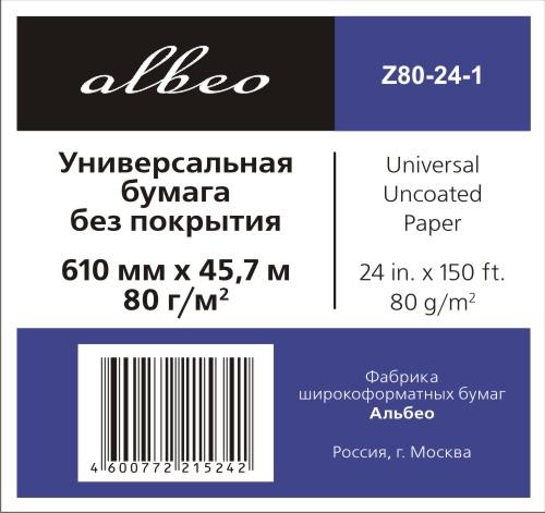 Бумага универсальная, 80г/м2, 0.61x45.7м , Universal Uncoated Paper 24in. x 150ft., 80 g/m2; ALBEO Z