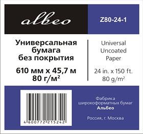 Бумага универсальная, 80г/м2, 0.61x45.7м, мультипак, 6 рулонов , Universal Uncoated Paper 24in. x 15