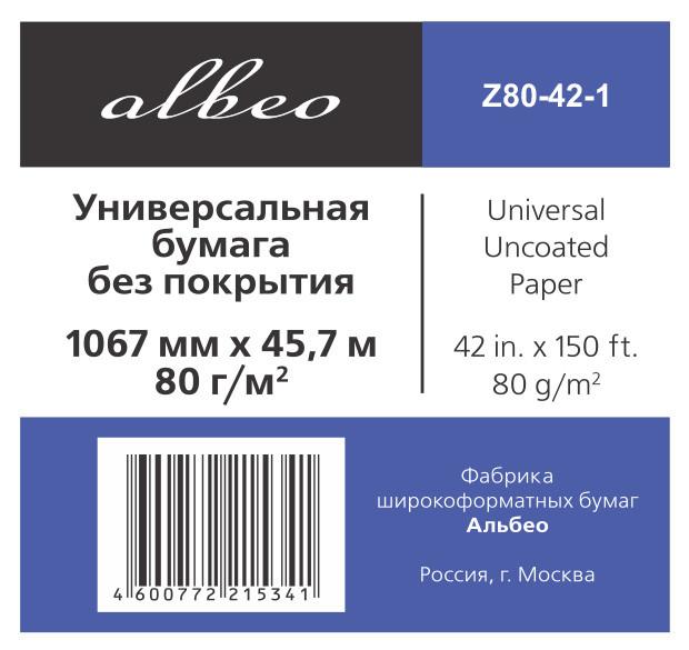 Бумага универсальная, 80г/м2, 1.067x45.7м , Universal Uncoated Paper 42in. x 150ft., 80 g/m2; ALBEO