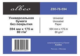 Бумага инженерная 80г/м2, 0.594х175м, втулка 76мм, 2 рулона , Universal Uncoated Paper (2 rolls); AL