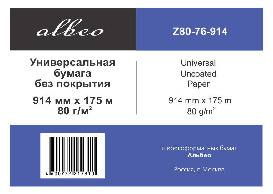 Бумага инженерная 80г/м2, 0.914х175м, втулка 76 мм , Universal Uncoated Paper; ALBEO Z80-914/175