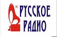 Реклама на Русском Радио