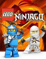 Ninjago (возраст от 8-14 лет)