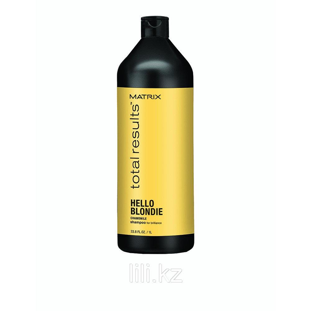 Шампунь для светлых волос с экстрактом ромашки Matrix Total Results Hello Blondie Shampoo 1000 мл.
