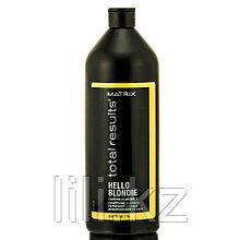 Кондиционер для светлых волос с экстрактом ромашки Matrix Total Results Hello Blondie Conditioner 1000 мл.