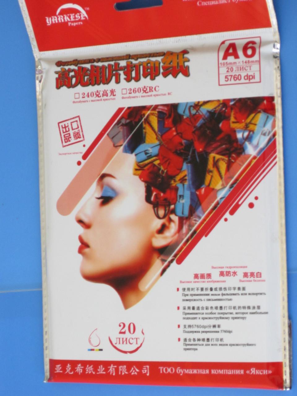 Фотобумага А6 глянцевая 240 грамм, 20 листов в пачке, Алматы