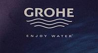 Grohe - смесители и аксессуары