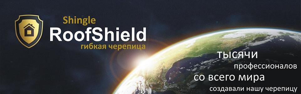 Гибкая черепица Руфшилд Россия