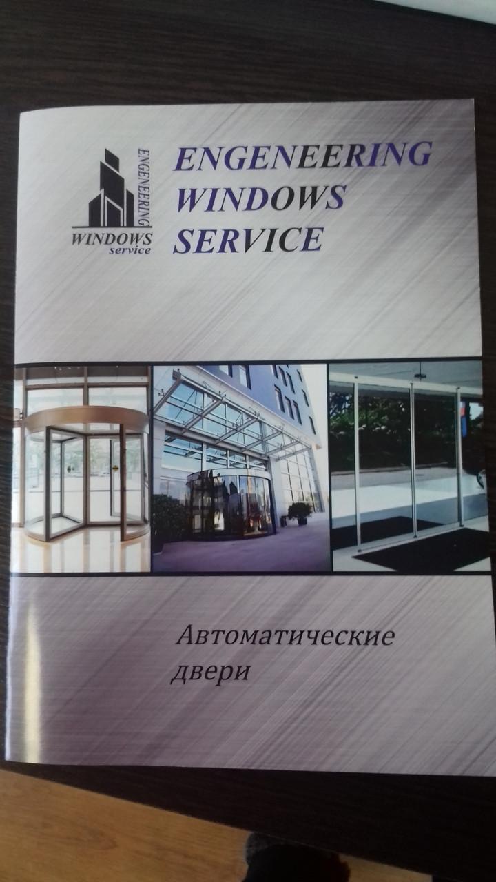 Разработка и печать каталогов по индивидуальному заказу