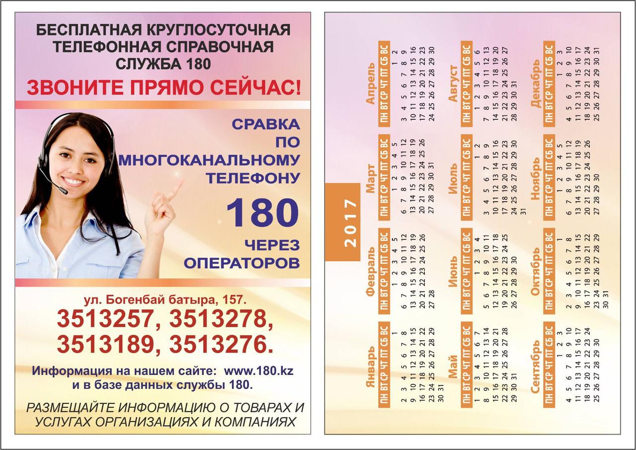 Дизайн календарей по индивидуальному заказу