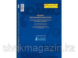 Налоговый кодекс Республики Казахстан 2021