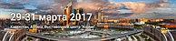 Казахстанская Международная выставка «Промстрой-Астана 2017»