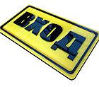 Тактильные таблички, пиктограммы, шрифт брайля, фото 2