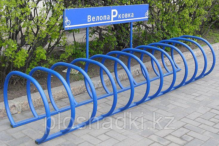 Велопарковка большая синяя