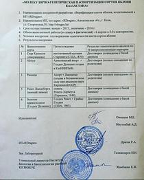 Сертификат соответствия сортов