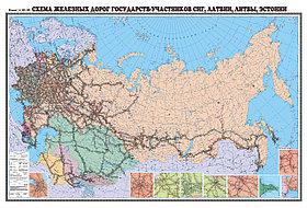 Карта железных дорог СНГ, масштаб 1:3 500 000, размеры 162*250 см, ламинированная.