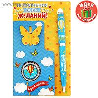 """Подарочный набор """"Исполнения всех желаний"""": брелок, ручка на открытке"""