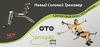 Силовой тренажер OTO Spring Ab XTRA SB-54X